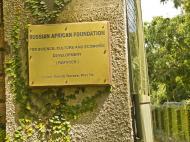 Наши в Африке! Русско-африканский фонд поддержки науки, культуры и делового сотрудничества в Кампале.