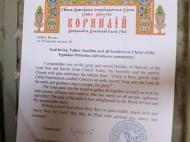 Поздравительное слово в праздник Рождества митрополита Московского и всея Руси РПСЦ Корнилия